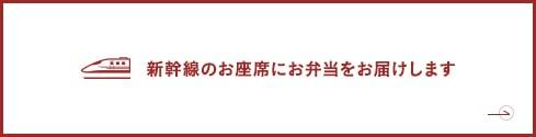 新幹線のお座席にお弁当を お届けします