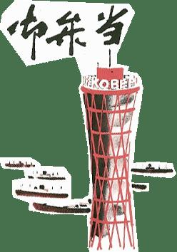 明治三十六年創業 淡路屋の歩み