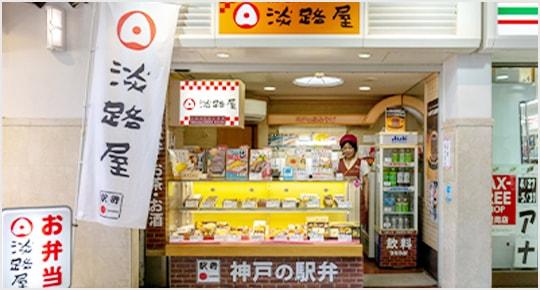 JR神戸駅(神戸駅店)