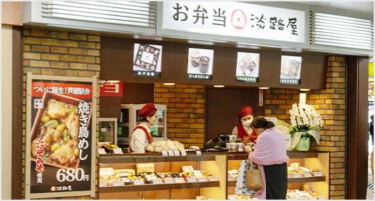 JR芦屋駅