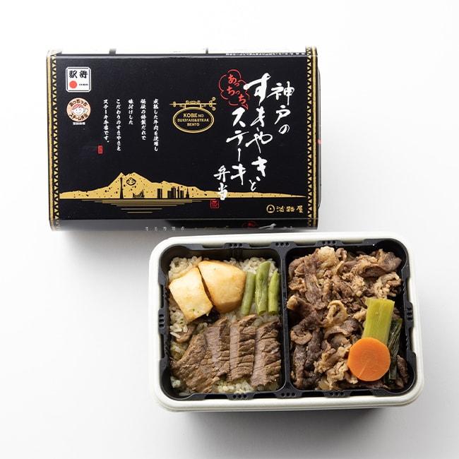 あっちっち神戸のすきやきとステーキ弁当