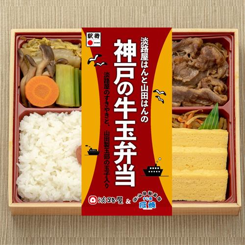 淡路屋はんと山田はんの神戸の牛玉弁当