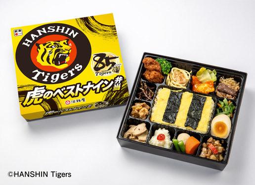 虎のベストナイン弁当