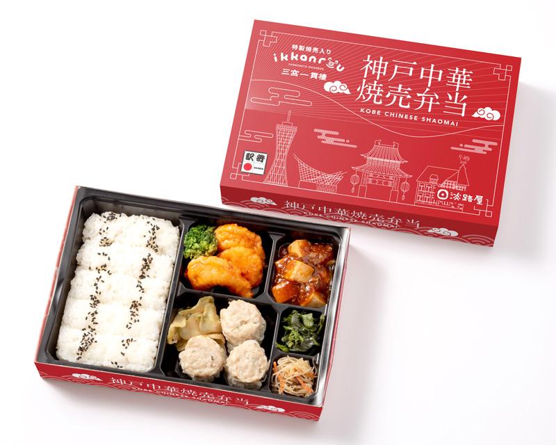 神戸中華焼売弁当