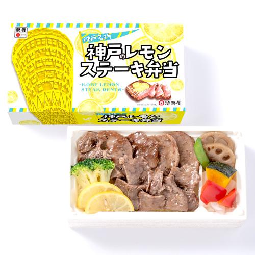 神戸のレモンステーキ弁当